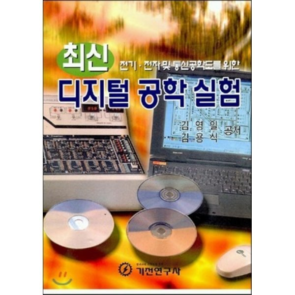 최신 디지털 공학 실험   김영일 등