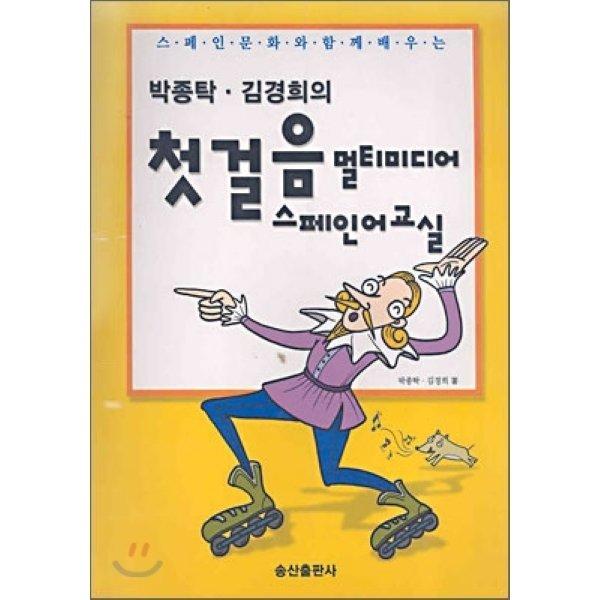 첫걸음 멀티미디어 스페인어 교실 : 박종탁 김경희의  박종탁 김경희 공 박종탁