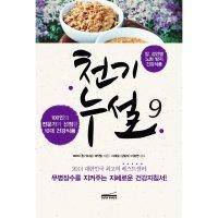 천기누설 9  다온북스컴퍼니   MBN 천기누설 제작팀  암 성인병 노화방지 건강식품