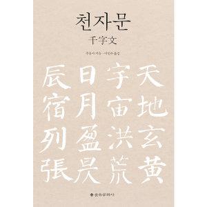 천자문  을유문화사   주흥사