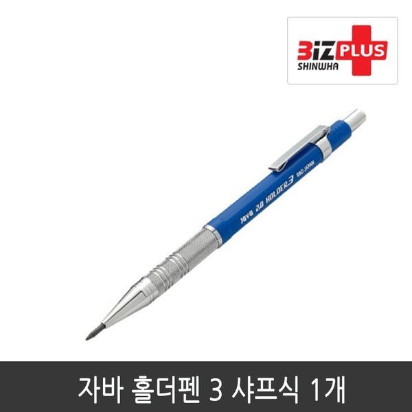 자바펜 홀더펜 3 (샤프식) 낱개1자루 / 샤프식 강압식