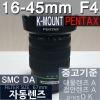 SMC DA 16-45mm F4.0 ED AL 펜탁스 렌즈 렌즈왕