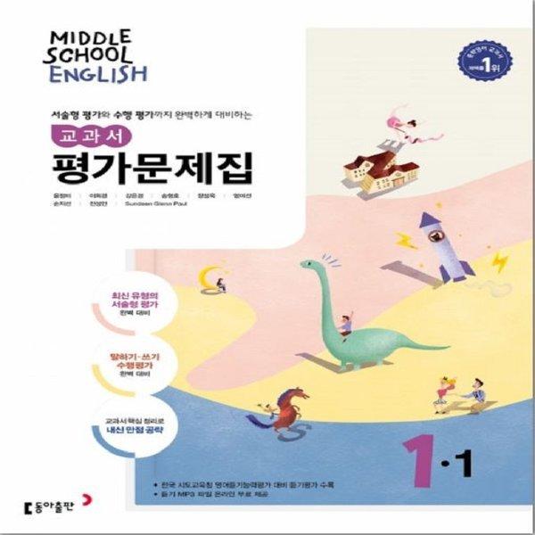 동아 평가문제집  중학 영어 1-1 (윤정미) 2020