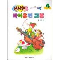 신나는 바이올린 교본 4  세광음악출판사   홍사현