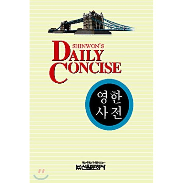 Daily Concise 영한 사전  이정일