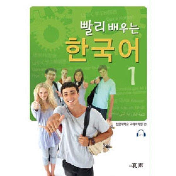 빨리 배우는 한국어 1  하우   한양대학교 국제어학원