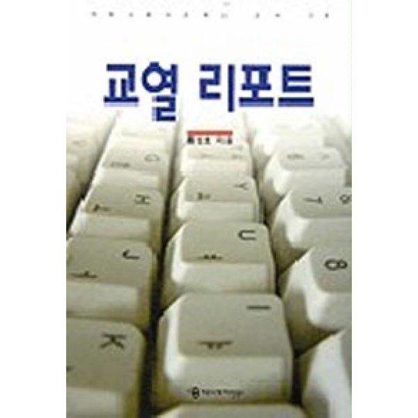 교열리포트  커뮤니케이션북스   홍성호