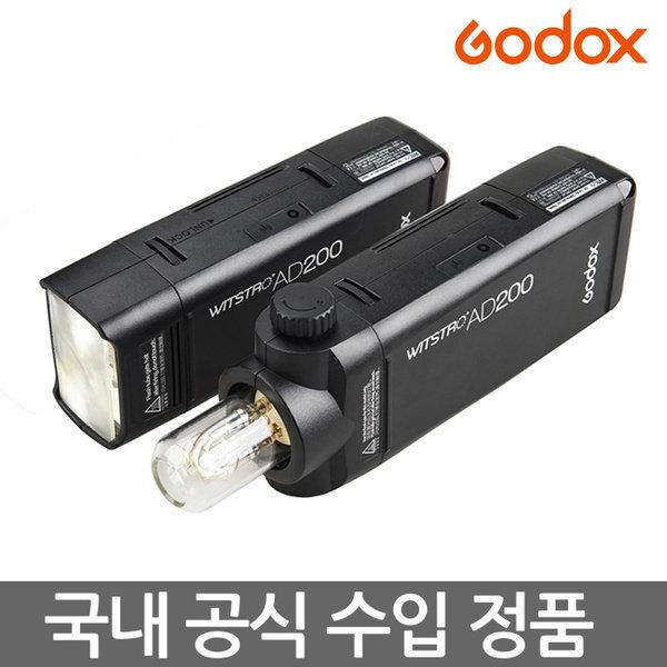 고독스 AD200 휴대용 플래시 TTL 고속동조 200W