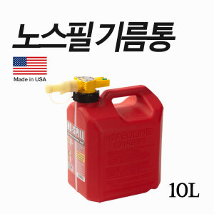 STH 노스필 기름통 캠핑 제리캔 10리터