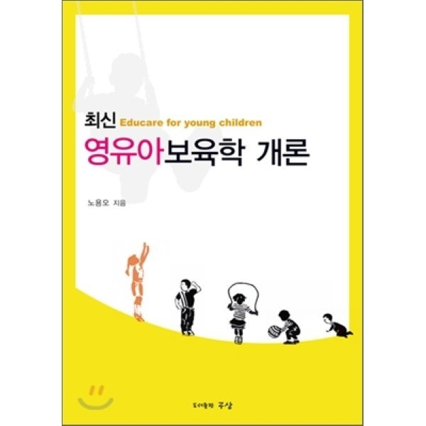 최신 영유아보유학개론서  노용오