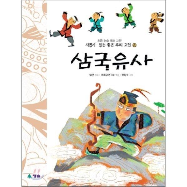 삼국유사  일연 초록