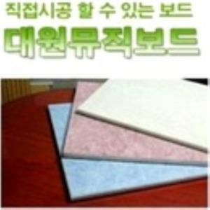 친환경/뮤직보드/방음/흡음