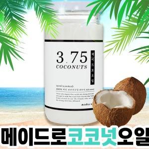 천연 코코넛오일 메이드로 250ml 보습 오일 식용 가능