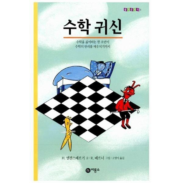 (20일대여) (즐거운 지식 (비룡소 청소년) 01) 수학귀신