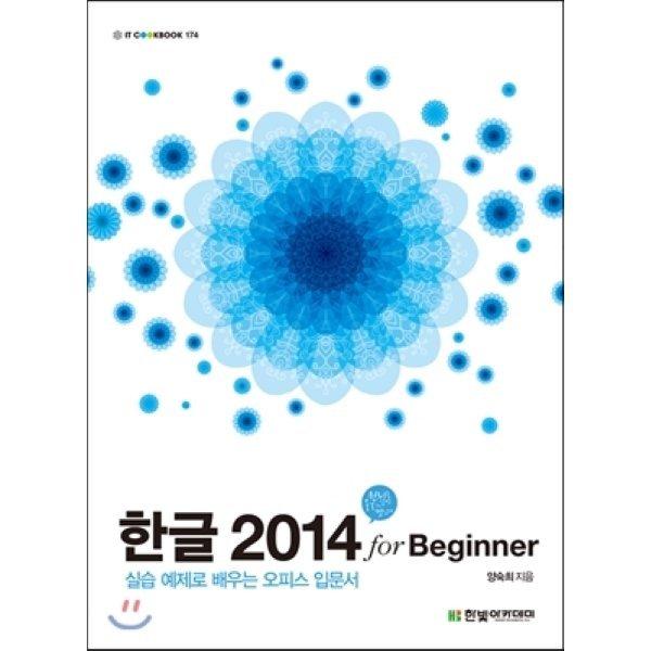 한글 2014 for Beginner  양숙희