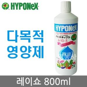 레이쇼원액 800ml/ 하이포넥스 정품 HYPONEX 영양제