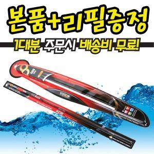 본품+리필증정/경창 비줌 하이브리드와이퍼/수입차