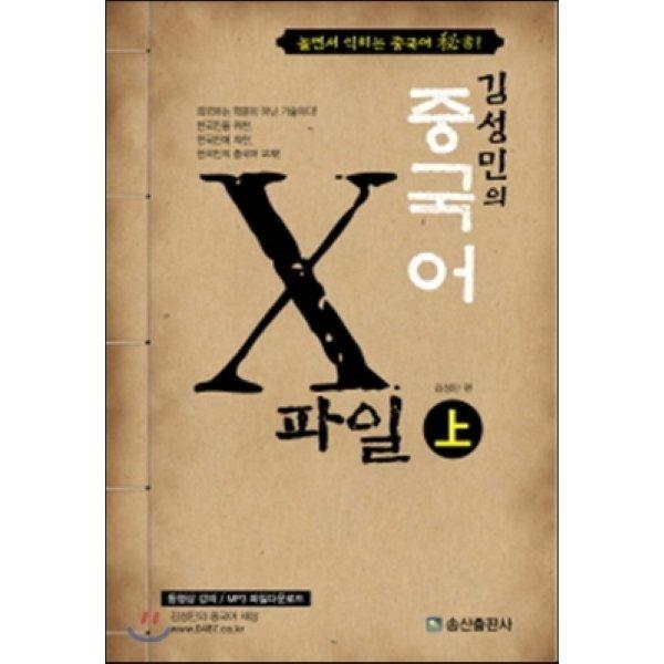 김성민의 중국어 X파일 상 : 놀면서 익히는 중국어 비서    김성민