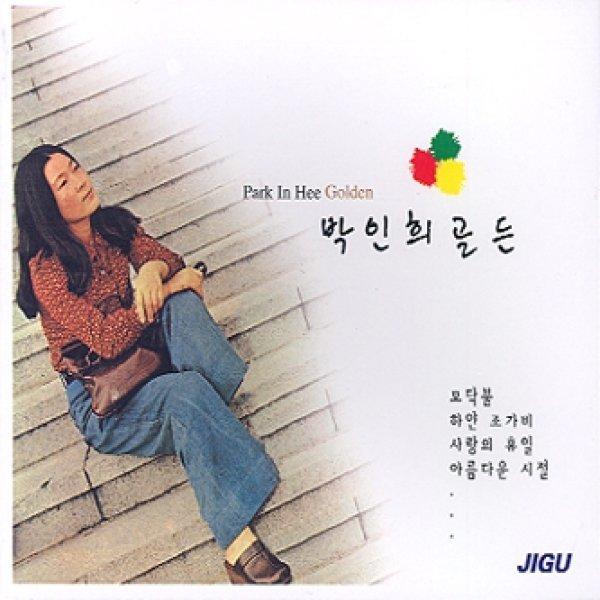(2CD) 박인희 - 골든