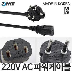 국산 220V 파워케이블 전원 코드 OCB-POWER 15M