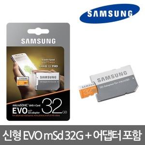 삼성 신형 Micro SD카드 메모리 32G/휴대폰/블랙박스