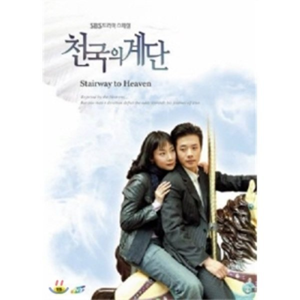 천국의 계단 : 보급판 : SBS드라마 스페셜  배우: 권상우  최지우