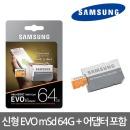 삼성 신형 Micro SD카드 메모리 64G/휴대폰/블랙박스