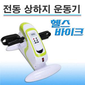 전동 상하지운동기 헬스바이크-II / 발 다리운동기