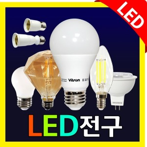 LED전구/전구/LED램프/LED조명/조명/조명등/할로겐/파