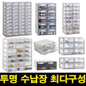 미니 플라스틱 투명 수납함 수납 정리함 박스 서랍
