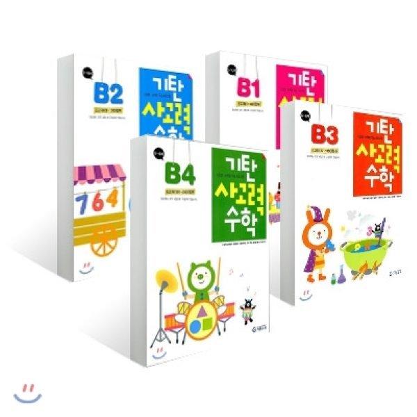 기탄 사고력 수학 B단계 세트 (1-4집 유아)  편집부