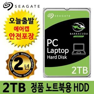2TB Barracuda ST2000LM015 HDD 공식인증점 우체국발송