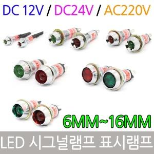 파이롯트램프 LED표시램프 시그널 TD-206 DC12V 적색