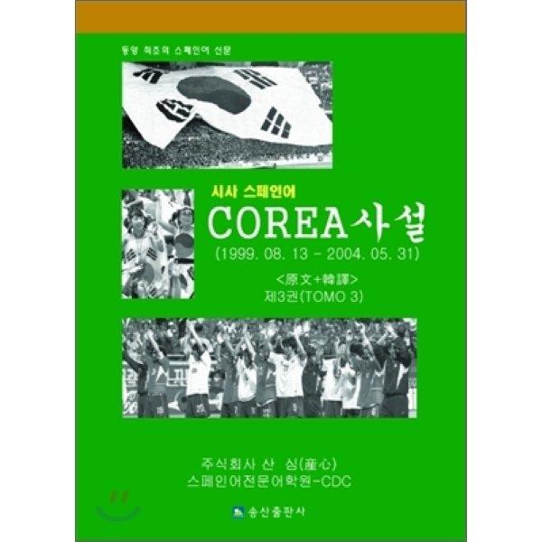 COREA 사설 3 : 시사 스페인어  김택수