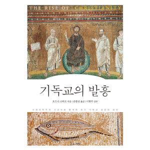 기독교의 발흥  좋은씨앗   로드니 스타크  사회과학자의 시선으로 탐색한 초기 기독교