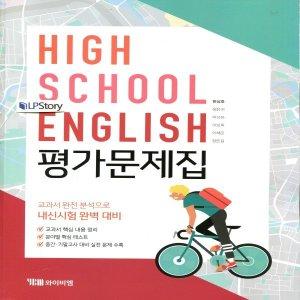 2020년- YBM 와이비엠 고등학교 고등 영어 평가문제집 (High School English) (한상호 교과서편) 고1용