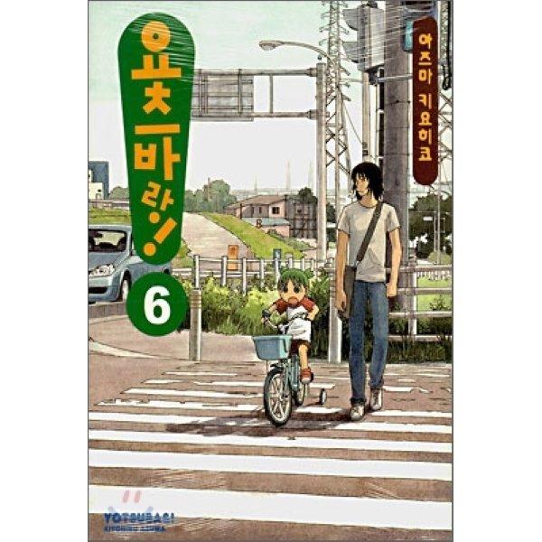 요츠바랑  6  아즈마 키요히코