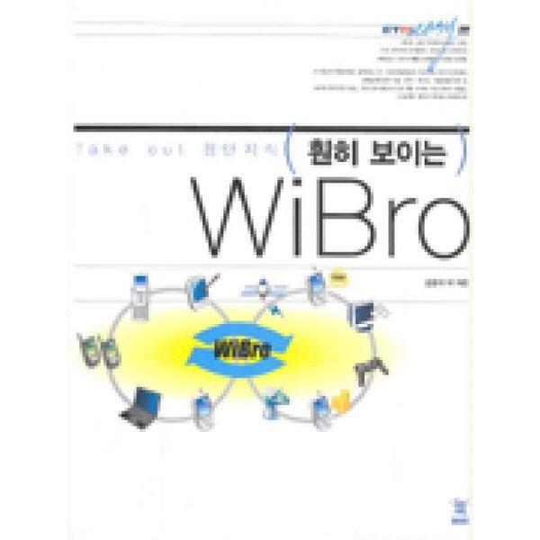 훤히 보이는 WIBRO  U BOOK   김용석외