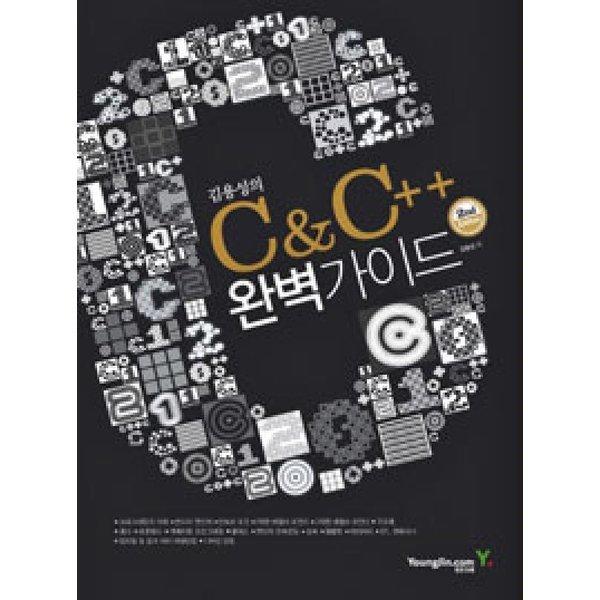 김용성의 C C++ 완벽가이드 2nd Edition  영진닷컴   김용성