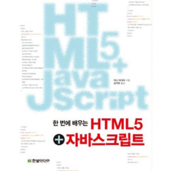 한번에 배우는 HTML5+JAVA SCRIPT  한빛미디어   지닌마이어