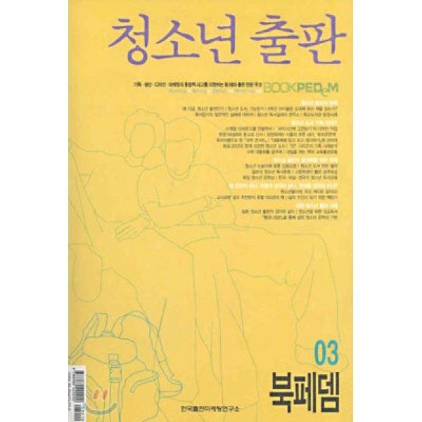 BOOK PEDEM 북페뎀 (무크지) 03 : 청소년 출판  편집부