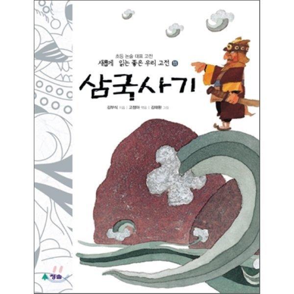 삼국사기 : 새롭게 읽는 좋은 우리 고전  김부식