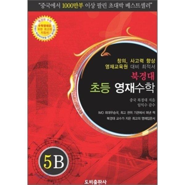 북경대 초등 영재수학 5B : 영재교육원 대비 최적서  중국 북경대