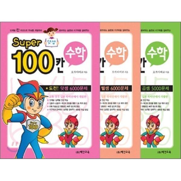 Super 100칸 수학 덧셈  뺄셈  곱셈 세트  오카 다에코