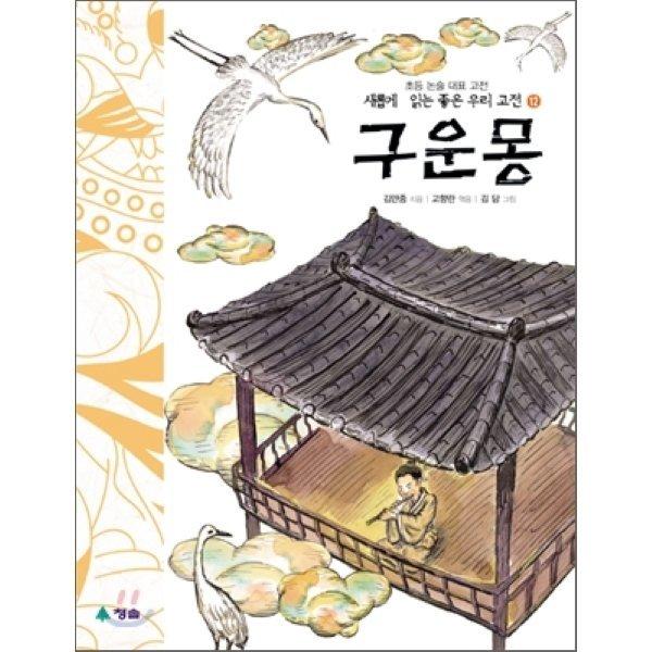 구운몽  김만중