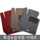 현대 코나 에어쿠션코일 카매트_그레이색 일체확장형