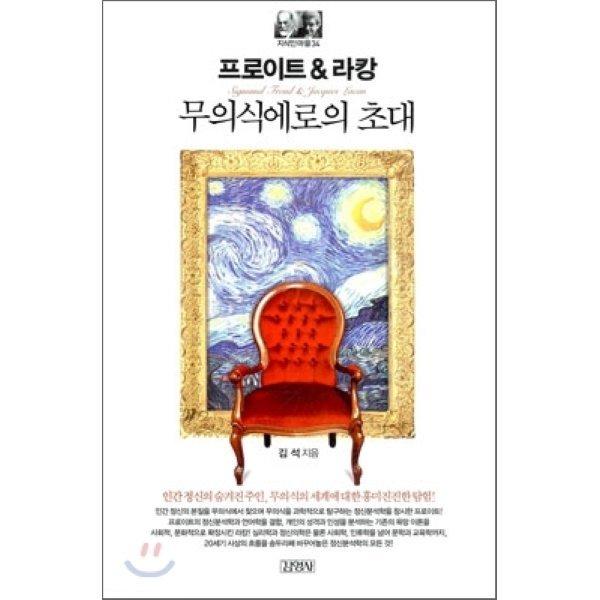 무의식에로의 초대 : 프로이트 라캉  김석