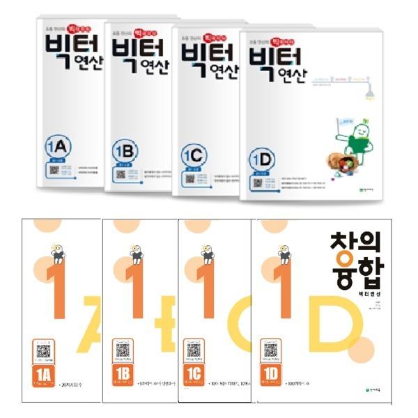 (천재) 초등 연산 빅터연산 세트(전4권)/ 창의융합 빅터 연산 세트(전4권) (예비초/초1~6학년)(선택)