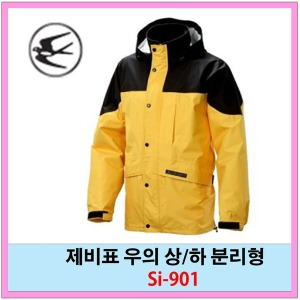 제비표 우의-최고급형 비옷/ Si-901 상하분리