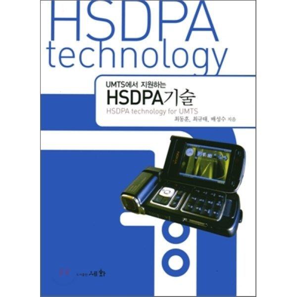 HSDPA 기술  최동훈 최규태 배성수